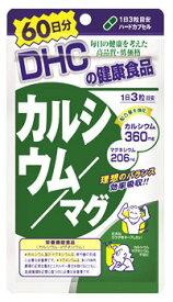 DHC カルシウム/マグ 60日分 (180粒) 栄養機能食品 ウェルネス