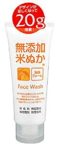 ロゼット 無添加 米ぬか 洗顔フォーム (140g)