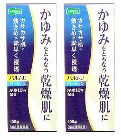 【第2類医薬品】《セット販売》 メディズワン 奥田製薬 パルムU ローション (100g)×2個セット 尿素10%配合