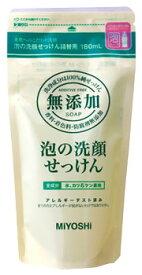 ミヨシ 無添加 泡の洗顔せっけん詰替え (180ml) ウェルネス