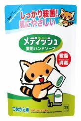 【☆】 牛乳石鹸 メディッシュ 薬用ハンドソープ つめかえ用 (220mL) 詰め替え用 【医薬部外品】 ウェルネス