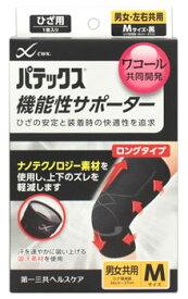 第一三共ヘルスケア パテックス 機能性サポーター ひざ用 ロングタイプ 男女共用 Mサイズ 黒 (1枚) ウェルネス