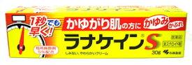 【第3類医薬品】かゆみ・かぶれに 小林製薬 ラナケインS 【非ステロイド剤】(30g) ウェルネス