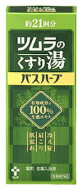 ツムラ ツムラのくすり湯 バスハーブ 約21回分 (210mL) 【医薬部外品】 ウェルネス