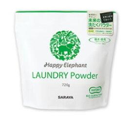サラヤ ハッピーエレファント 洗濯パウダー Happy Elephant 洗濯パウダー (720g) ウェルネス