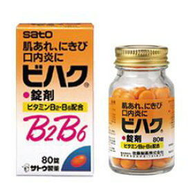 【第3類医薬品】サトウ製薬ビハク 50錠 ウェルネス