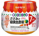 キューピー ベビーフード M-71 ささみと緑黄色野菜 (70g) 【7ヶ月頃から】 ウェルネス