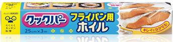 旭化成 クックパー フライパン用 ホイル 【幅 25cm×3m】 ウェルネス