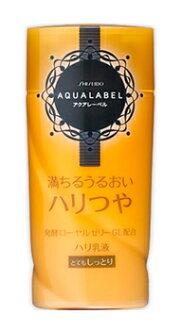 資生堂Aqua標簽乳膠EX(RR)  130mL