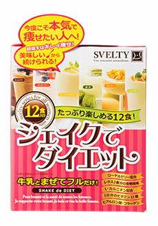 SVELTY スベルティ シェイクでダイエット (12食入) 置き換えダイエット 【送料無料】 【smtb-s】 ウェルネス
