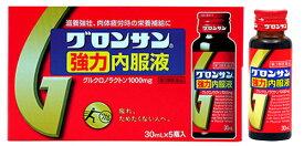 【第3類医薬品】ライオン グロンサン強力内服液 (30mL×5本) 滋養強壮 肉体疲労