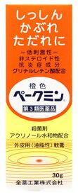 【第3類医薬品】全薬工業 橙色ペークミン (30g) しっしん かぶれ ただれに ウェルネス