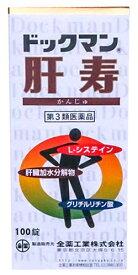 【第3類医薬品】全薬工業 ドックマン肝寿 (100錠) 滋養強壮 栄養補給 ウェルネス