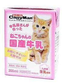 【特売】 ドギーマン キャティーマン ねこちゃんの国産牛乳 (200mL) 猫用ミルク ウェルネス