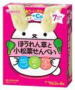 和光堂 赤ちゃんのおやつ +Caカルシウム ほうれん草と小松菜せんべい 7か月頃から (2枚×6袋) ベビーおやつ ウ…