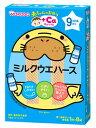 和光堂 赤ちゃんのおやつ +Caカルシウム ミルクウエハース 9か月頃から (1枚×8袋) ベビーおやつ ウェルネス