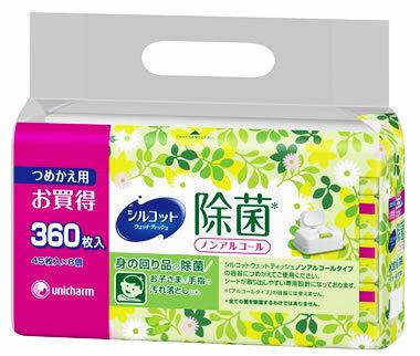 ユニチャーム シルコット 除菌ウェットティッシュ ノンアルコールタイプ つめかえ用 (45枚×8個) 詰め替え用 ウェルネス