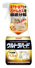 【特売】 リンレイ ウルトラハードクリーナー バス用 (700mL) お風呂用洗剤 ウェルネス