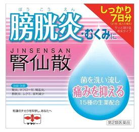 【第2類医薬品】摩耶堂製薬 腎仙散 (21包) 膀胱炎 むくみ ウェルネス