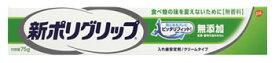 アース製薬 グラクソ・スミスクライン 新ポリグリップ 無添加 (75g) 入れ歯安定剤 【管理医療機器】