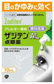 【第2類医薬品】グラクソ・スミスクライン ザジテンAL 点眼薬 (10mL) 目薬 【セルフメディケーション税制対象商品】
