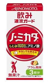 味の素 飲み速攻ガード ノ・ミカタ アミノ酸サプリメント (3本入) ノミカタ/ノ・ミカタ/アミノ酸 ※軽減税率対象商品
