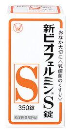 大正製薬 新ビオフェルミンS錠 (350錠) 乳酸菌の整腸薬 【指定医薬部外品】