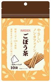 リブ・ラボラトリーズ やさしいノンカフェイン ごぼう茶 (1.5g×10袋) ティーバッグ 国産ごぼう100%使用 ※軽減税率対象商品