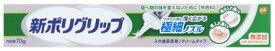 グラクソ・スミスクライン 新ポリグリップ 極細ノズル (70g) 入れ歯安定剤 ポリグリップ 【管理医療機器】