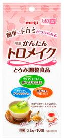 明治 かんたんトロメイク スティック 10 (2.5g×10包) とろみ調整食品 トロメイク ※軽減税率対象商品