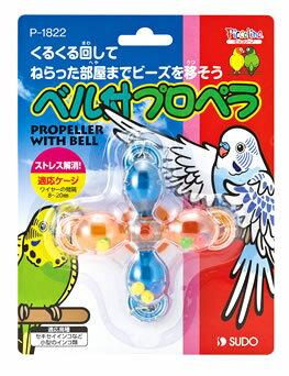 スドー ピッコリーノ ベル付プロペラ P-1822 (1個) 鳥用品 おもちゃ