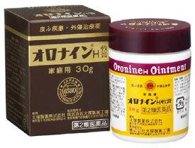 【第2類医薬品】大塚製薬 オロナインH軟膏 (30g) ビン 瓶 皮膚疾患・外傷治療薬