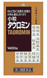 【第2類医薬品】興和新薬 小粒タウロミン (1400錠) 【送料無料】 【smtb-s】