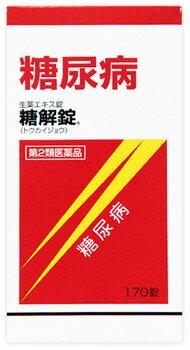 【第2類医薬品】【即納】 【◇】 摩耶堂製薬 糖解錠 (170錠) 糖尿病 ウェルネス