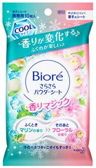 花王 ビオレ さらさらパウダーシート 香りマジック マリンtoフローラルの香り 携帯用 (10枚入) ボディシート デオドラントシート