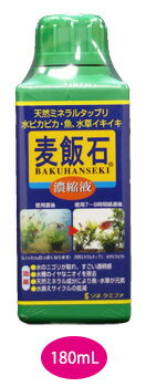ソネケミファ 麦飯石濃縮液 (180mL) 麦飯石 観賞魚用品 水質調整剤