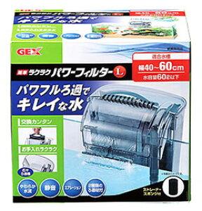 ジェックス 簡単ラクラクパワーフィルター L (1台) 水槽用外掛けフィルター 観賞魚用品