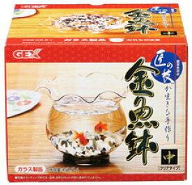 ジェックス 匠の技が生きる 金魚鉢 中 (1個) クリアタイプ ガラス製 金魚用 鉢 観賞魚用品