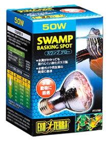 ジェックス エキゾテラ スワンプグロー防滴ランプ 50W PT3780 (1個) 水棲動物・高湿度テラリウム用 ランプ