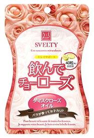 スベルティ SVELTY 飲んでチョーローズ 20日分 (40粒) 香るフレグランスサプリ ※軽減税率対象商品