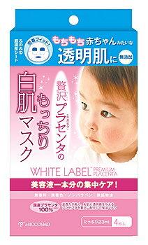 ミックコスモ ホワイトラベル 贅沢プラセンタのもっちり白肌マスク (23mL×4枚) シートマスク