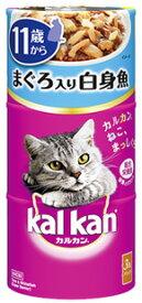 マースジャパン カルカン ハンディ缶 11歳から まぐろ入り白身魚 (160g×3缶) キャットフード ウェット 猫缶