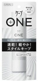 花王 ケープ ONE ワン やわらかキープ 無香料 (80g) ヘアスプレー