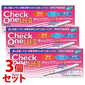 【第1類医薬品】【◇】 《セット販売》 アラクス チェックワン LH・II 2 排卵日予測検査薬 (10回用)×3個セット 排卵検査薬