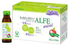 大正製薬 アルフェ ミニ (50mL×10本入) 鉄分 タウリン ビタミン 【指定医薬部外品】