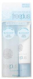 カネボウ フリープラス モイストケアトライアルセット2 しっとりタイプ (1セット) 化粧水 乳液 freeplus