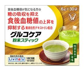 大正製薬 グルコケア 粉末スティック (6g×30袋) リビタ Livita 機能性表示食品 ※軽減税率対象商品