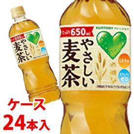 《ケース》 サントリー GREEN DA・KA・RA グリーン ダカラ やさしい麦茶 (650mL×24本) 【49845372】 ※軽減税率対象商品