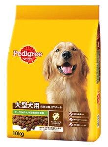 マースジャパン ペディグリー ドライ 大型犬用 元気な毎日サポート ビーフ&チキン&緑黄色野菜味 (10kg) ドッグフード