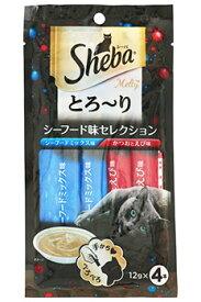マースジャパン シーバ とろ〜り メルティ セレクション シーフード味 (12g×4本) キャットフード